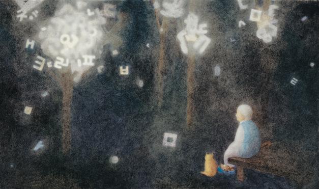Abuela sentada a un costado de un gato viendo un bosque oscuro de letras. Ilustración del libro Mi abuela me lee libros, de InJa Kim y Jinhee Lee. Editorial Leetra.